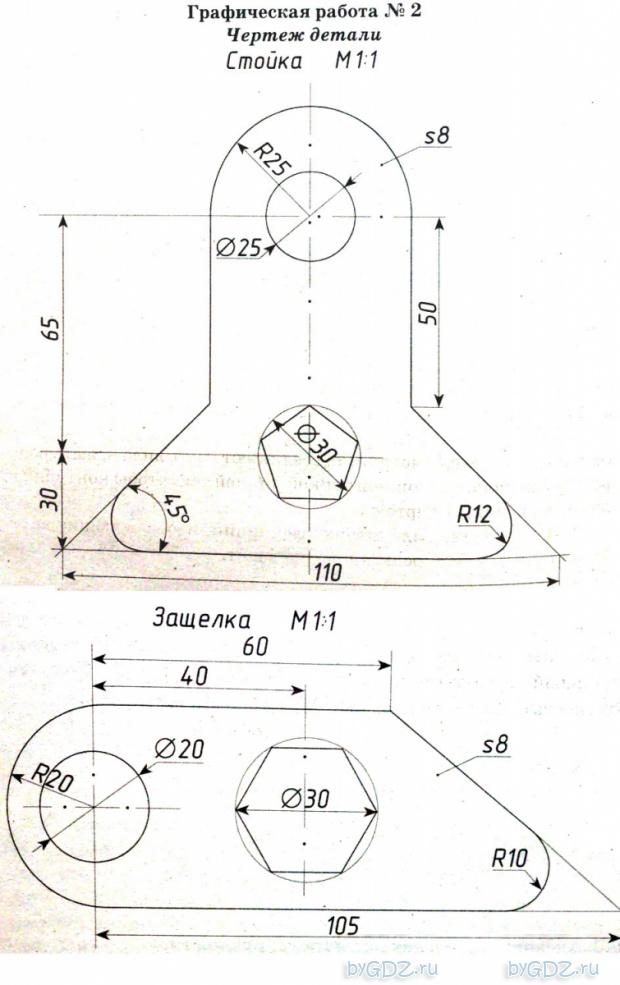 гдз черчение тетрадь преображенская 3 сопряжения